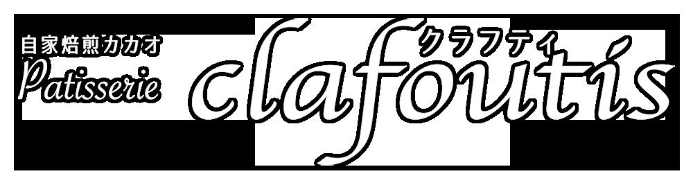 clafoutis【クラフティ】|盛岡クラフトチョコ専門店